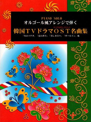 ピアノソロ 中級 オルゴール風アレンジで弾く 韓国TVドラマOST名曲集