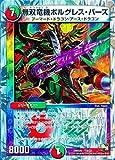 デュエルマスターズ DMD20-10 無双竜機ボルグレス・バーズ (限定)【ドラゴンサーガ スーパーVデッキ 勝利の将龍剣ガイオウバーン 収録】DMD20-010