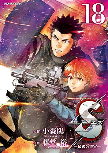 Sエスー最後の警官ー 18 (ビッグコミックス)の詳細を見る