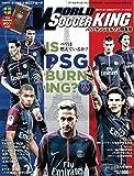 パリ・サンジェルマン特集号 パリは燃えているか 2017年 12月号 [雑誌] (ワールドサッカーキング増刊)