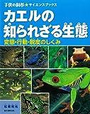 カエルの知られざる生態: 変態・行動・脱皮のしくみ (子供の科学★サイエンスブックス)