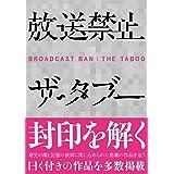 放送禁止 ザ・タブー (鉄人文庫)