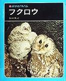 科学のアルバム〈64〉フクロウ (1979年)