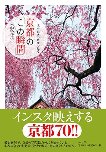 とっておきの角度で見る京都の「この瞬間」