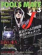 FOOL'SMATE(フールズメイト)2011年03月号(Vol.353)[雑誌]