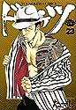 ドンケツ(23): YKコミックス (ヤングキングコミックス)