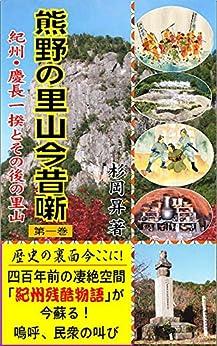 [杉岡 昇]の熊野の里山今昔噺: 紀州一揆 慶長一揆 その後