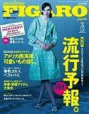 madame FIGARO japon (フィガロ ジャポン) 2012年 03月号 [雑誌] 画像
