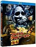 ファイナル・デッドサーキット 3Dプレミアム・エディション〈2枚組〉(初回限定生産) [Blu-ray]