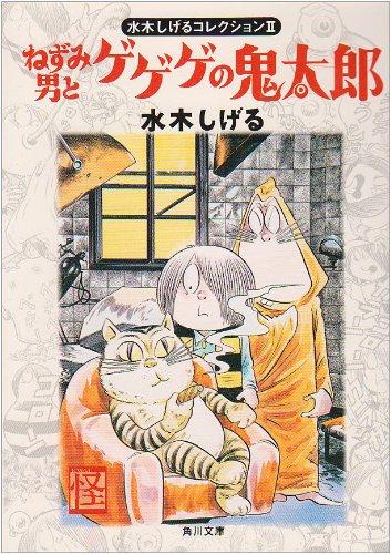 ねずみ男とゲゲゲの鬼太郎 (角川文庫—水木しげるコレクション)