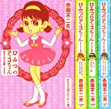ひみつのアッコちゃん オリジナル版 コミック 1-4巻セット