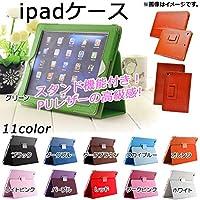 AP iPadケース 両面/PUレザー 便利なスタンド機能付き♪ グリーン iPad 2/3/4 AP-TH863-GR-234