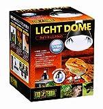 ジェックス エキゾテラ ライトドーム 18cm 白熱球・UV球用照明器具 150Wまで