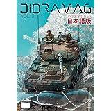 エイブラムス・スコード 別冊 ディオラマグ 第3巻(日本語版) DIORAMAG Vol.3