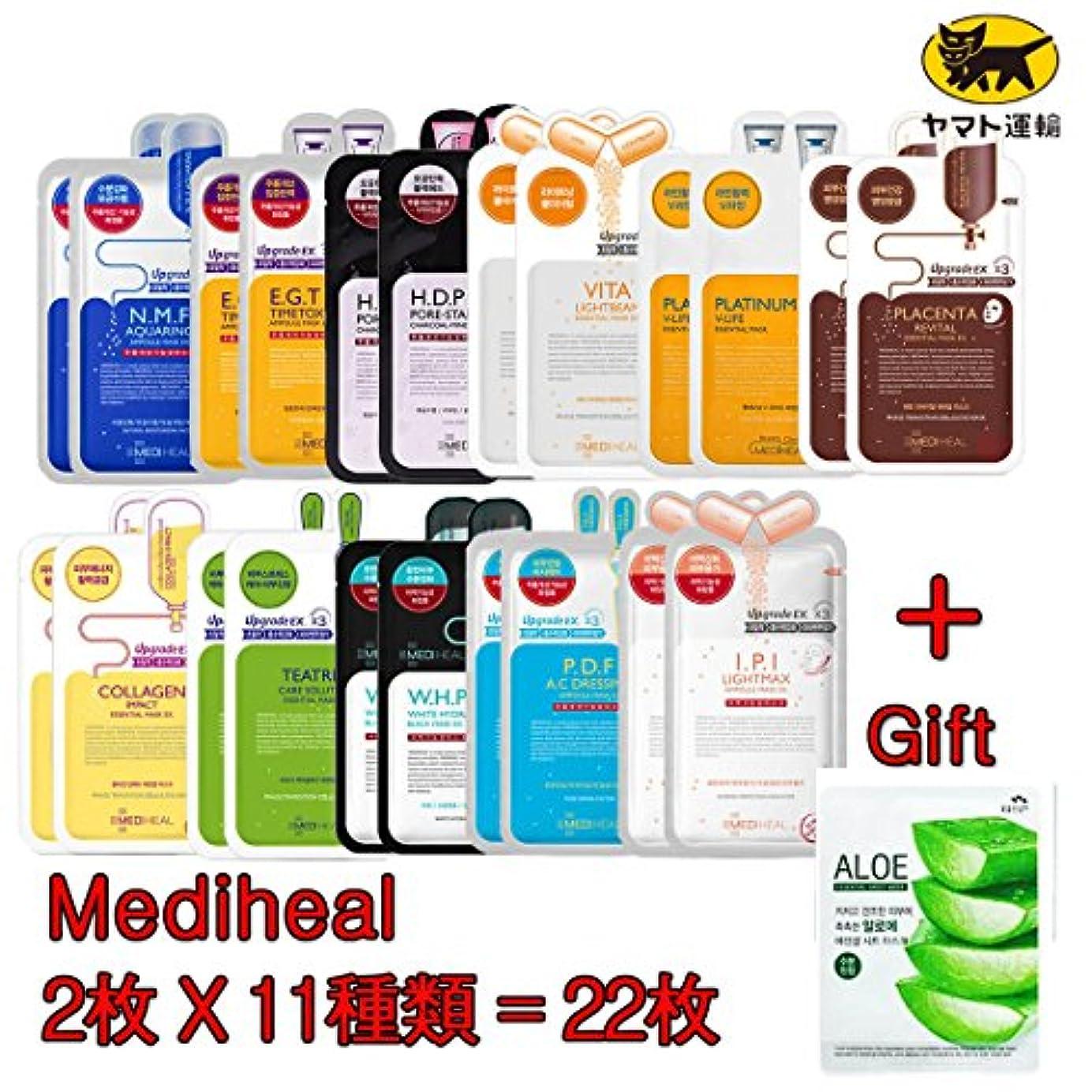 天皇マーキーランドマークメディヒール(Mediheal) 11種類 X 各2枚ずつ = 全22枚 + Aloe Mask Pack