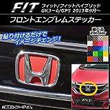AP フロントエンブレムステッカー カーボン調 ホンダ フィット/フィットハイブリッド GK3~6/GP5 2013年09月~ レッド AP-CF1836-RD
