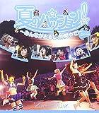 夏のパッション!~みんながおるし、仲間やで!~ in 大阪城野外音楽堂[Blu-ray/ブルーレイ]