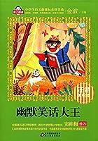 ユーモア笑い話大王 小学校国語新課標準必読書 ピンイン付き中国語絵本