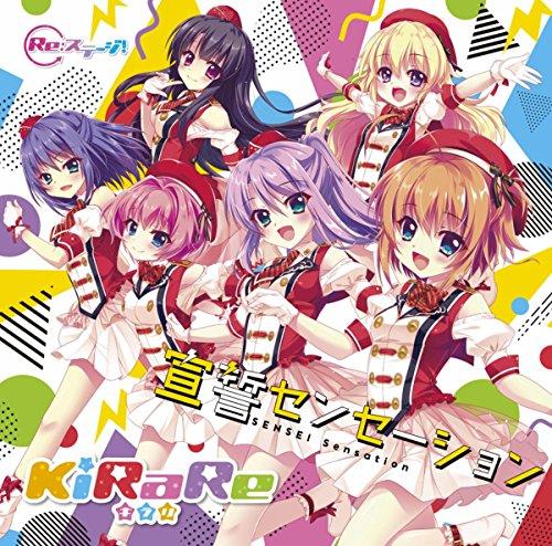 【Re:ステージ!】KiRaRe4thシングル 宣誓センセーション