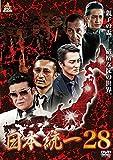 日本統一28[DVD]