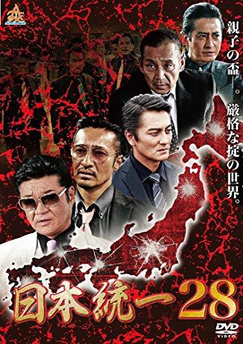 日本統一28 [DVD]