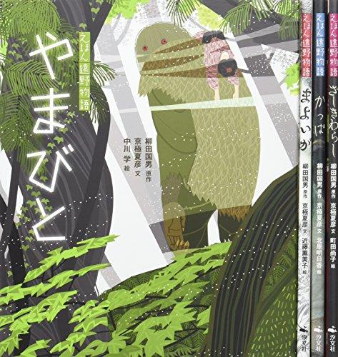 京極夏彦のえほん遠野物語(全4巻セット)