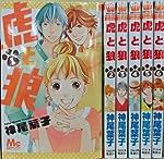 虎と狼 コミック 全6巻完結セット (マーガレットコミックス)