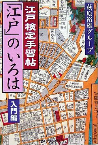 江戸検定手習帖「江戸」のいろは 入門編の詳細を見る