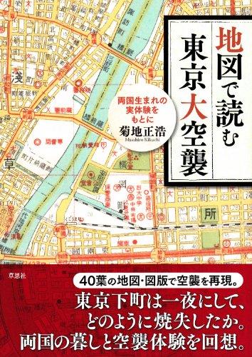 地図で読む東京大空襲: 両国生まれの実体験をもとに