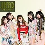 【早期購入特典あり】JUKEBOX(AL)(B3ポスター付き)