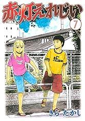 赤灯えれじい(7) (ヤングマガジンコミックス)