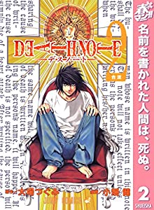 DEATH NOTE モノクロ版【期間限定無料】 2 (ジャンプコミックスDIG...