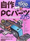 自作PCパーツパーフェクトカタログ2015 (インプレスムック)