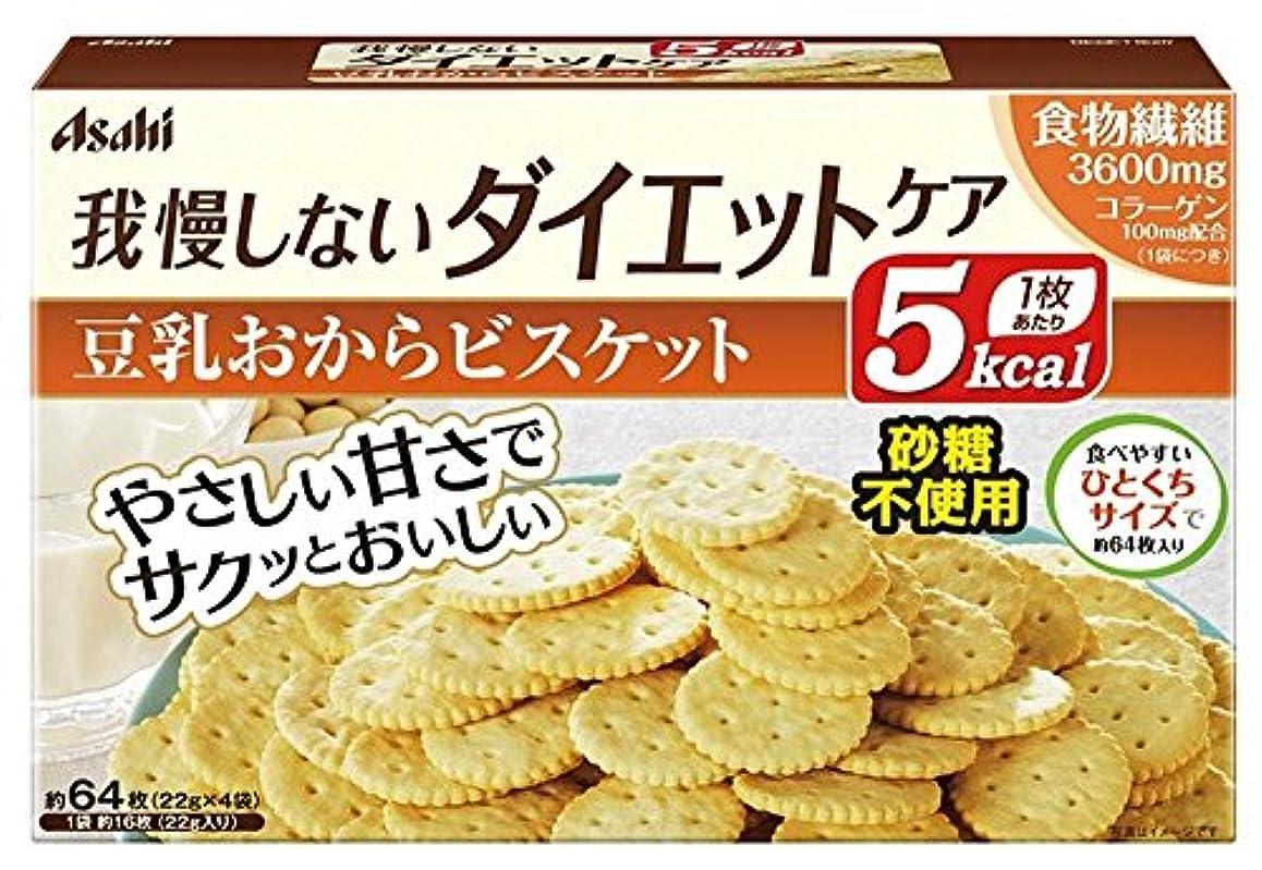 エントリ幻想経験リセットボディ 豆乳おからビスケット 4袋