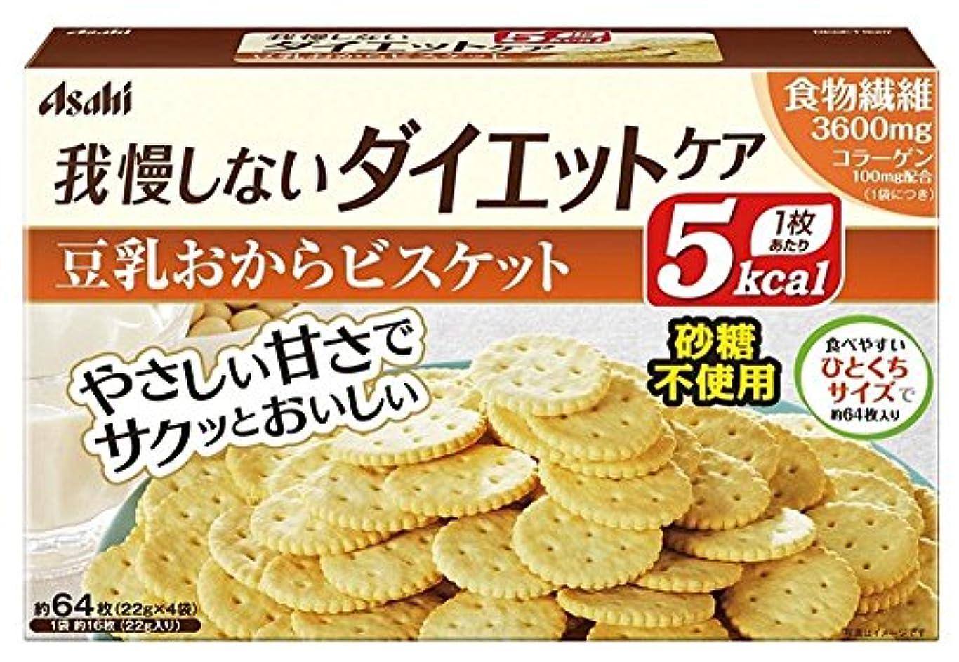 朝食を食べる不可能な酸リセットボディ 豆乳おからビスケット 4袋