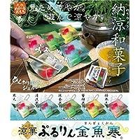 涼菓ぷるりん金魚寒 5種セット(5個セット)/食品サンプル/お土産/スクイーズ/SQUEEZE