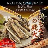宮崎名物 鶏なんこつの炭火焼 手仕込み+冷凍でなければ出来なかった焼き立てのお店の味 (100g×5)