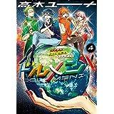 ドルメンX 4 (ビッグ コミックス〔スペシャル〕)