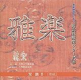 CD 道友社雅楽シリーズ 8 双調II