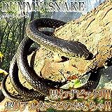 My Vision ドッキリ ヘビ ダミースネーク 1.3m 蛇 ジョークグッズ MV-DMSNK
