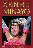ZENBU MINAYO [DVD]