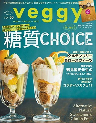 veggy (ベジィ) vol.50 2017年2月号
