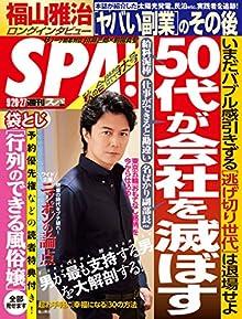 [雑誌] 週刊SPA! 2016-09-20・27合併号