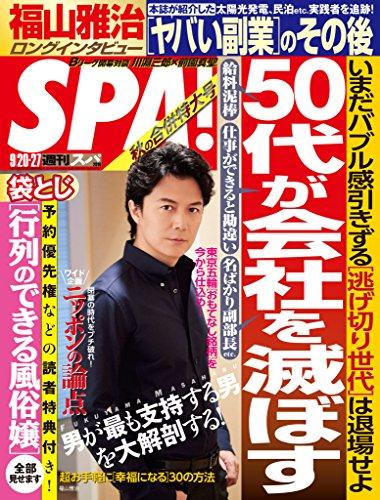 週刊SPA!(スパ)  2016年 9/20・27 合併号 [雑誌] 週刊SPA! (デジタル雑誌) -
