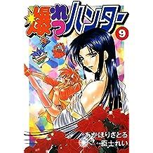 爆れつハンター(9) (電撃コミックス)