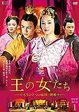 王の女たち~もうひとつの項羽と劉邦~DVD-BOX1[DVD]