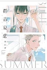 群青夏恋 (集英社君恋コミックスDIGITAL) Kindle版