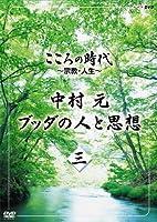 こころの時代 ~宗教・人生~ 中村 元 ブッダの人と思想  第三巻 [DVD]