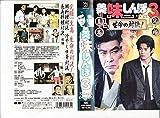 美味しんぼ3 〜生命の対決! [VHS]
