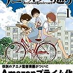 アニウッド大通り 1: アニメ監督一家物語